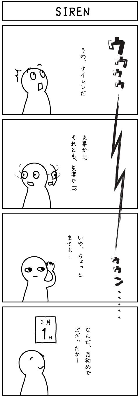 4コマ「SIREN」