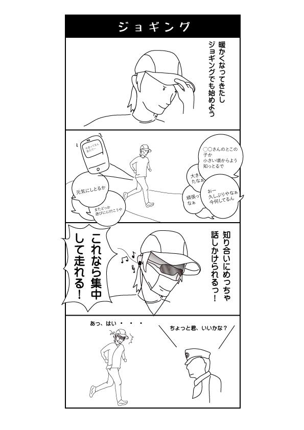 4コマジョギング