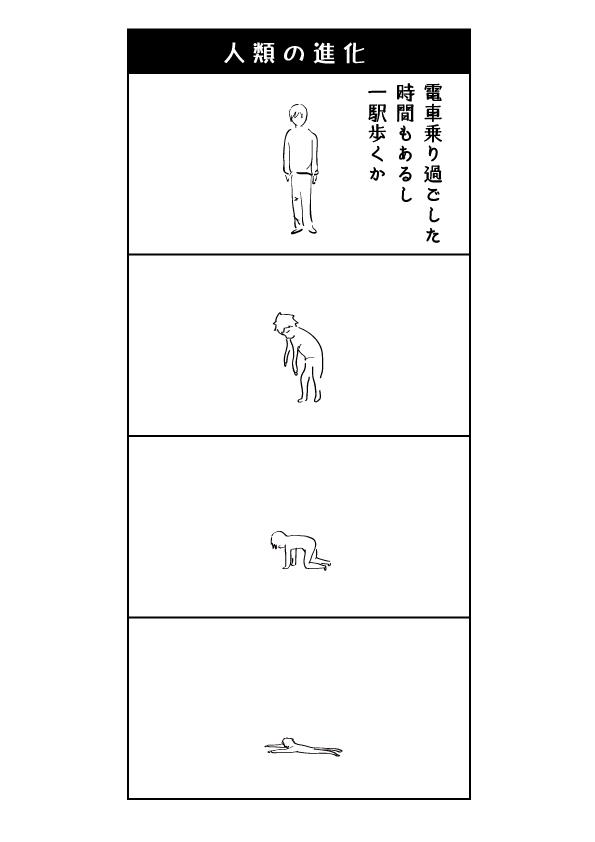 4コマ人類の進化