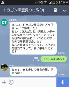 Screenshot_2015-03-30-17-14-10のコピー
