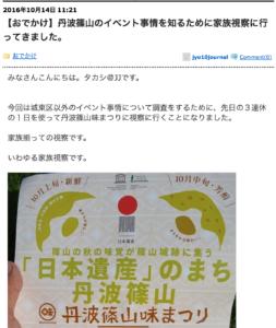 ajimatsuri-post-joto